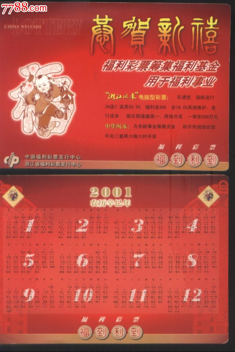 浙江省福利彩票中心2001蛇年-浙江风采发行纪念中型年历卡正背面图