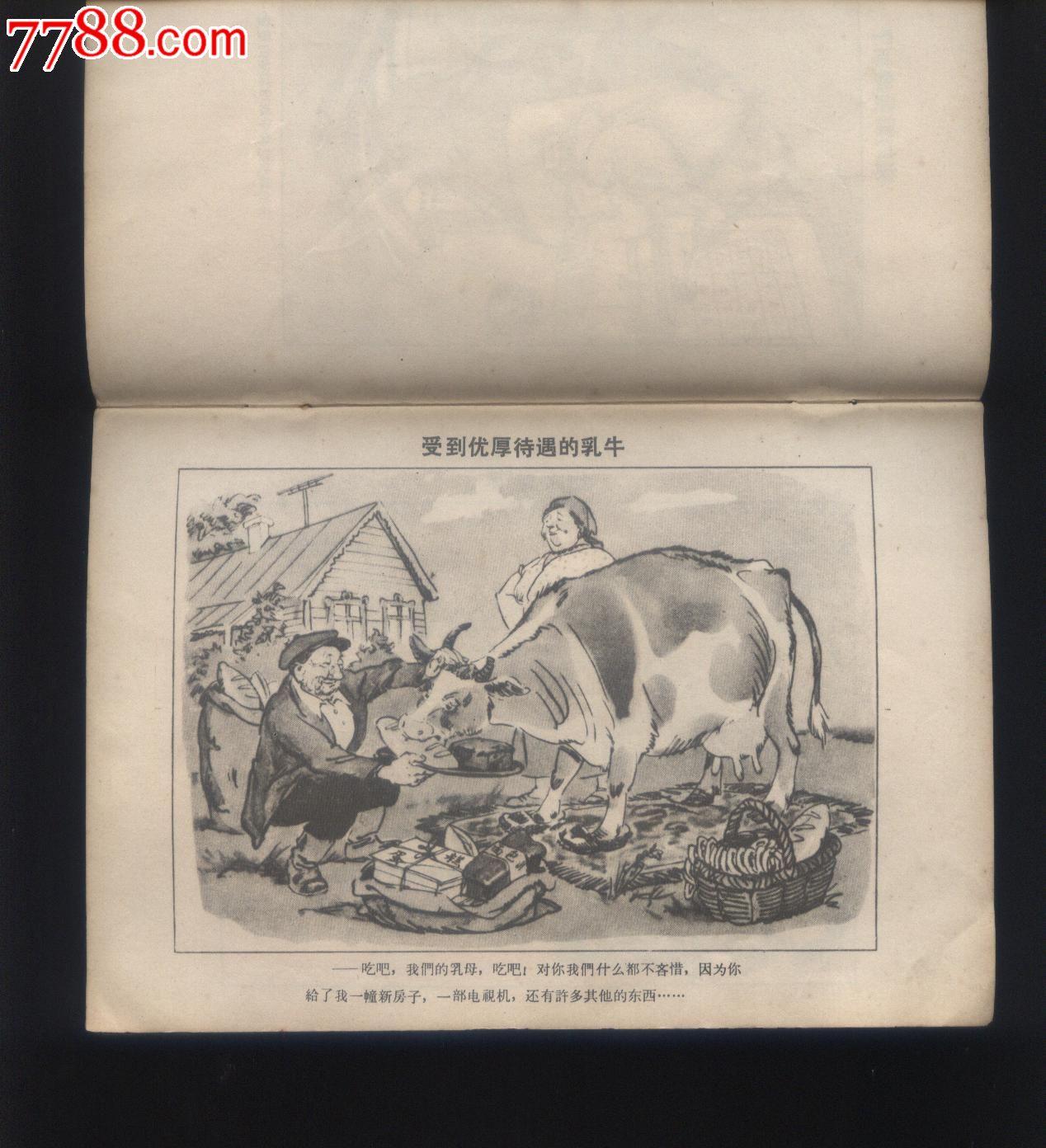 从苏联漫画看苏修农村叛徒在漫画v漫画资本主义一击男集团图片