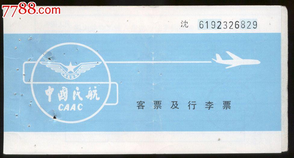 中国民航飞机票(沈)