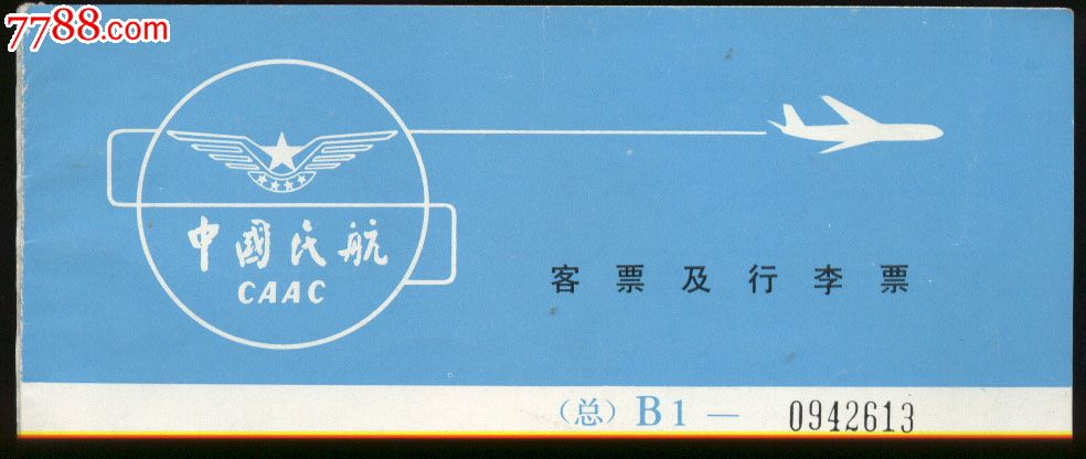 中国民航飞机票(总)b1