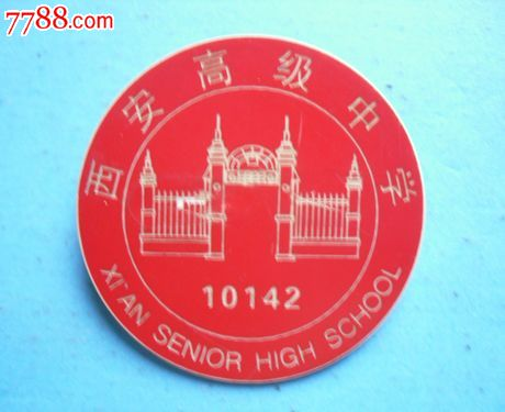 西安高级中学-高中:10元-se23998929-价格/毕中国地图校徽图片
