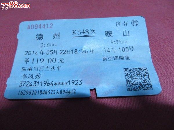 德州---------鞍山火车票_价格4元_第1张_中国收藏热线