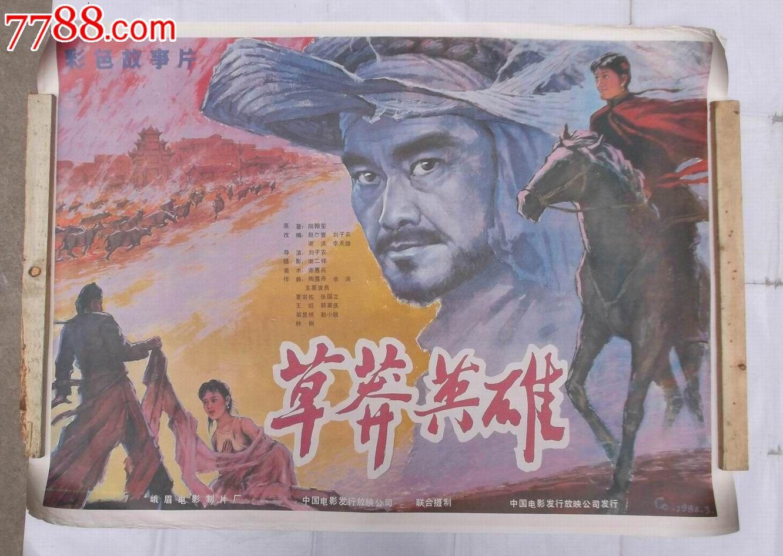 草莽英雄-价格:12元-se24032247-电影海报-零售-中国钟汉良和叶璇演过什么电视剧图片