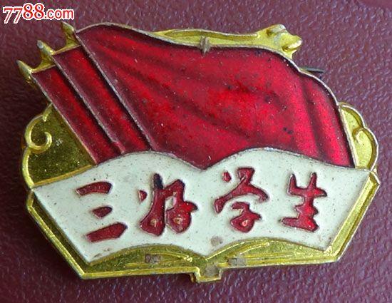 早期中小学校的三好学生徽章奖牌一个_校徽/毕阳江市普通高中图片