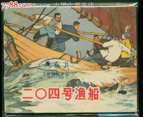二0四号渔船.(老画家王井作品.品好难得)