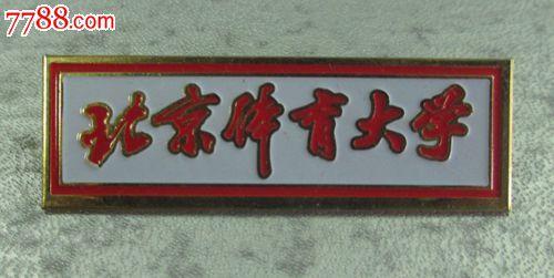北京体育大学毕业章图片
