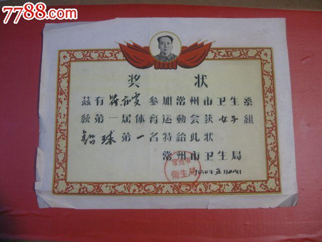 学校运动会奖状格式_校园运动会奖状模板模板下载图片编号12953