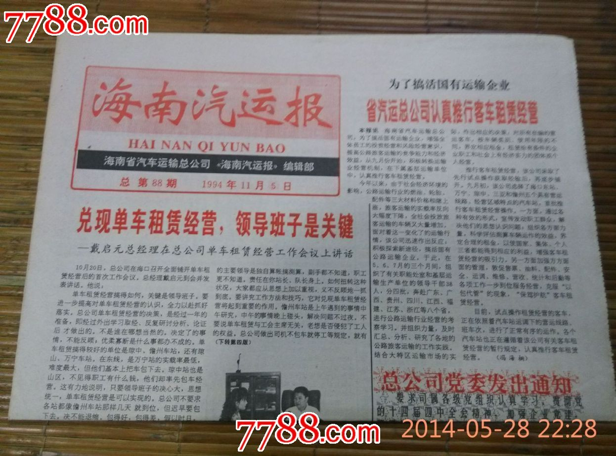 报05.11-05.17_海南汽运报1994.11.5总第88期_价格元_第1张_中国收藏热线