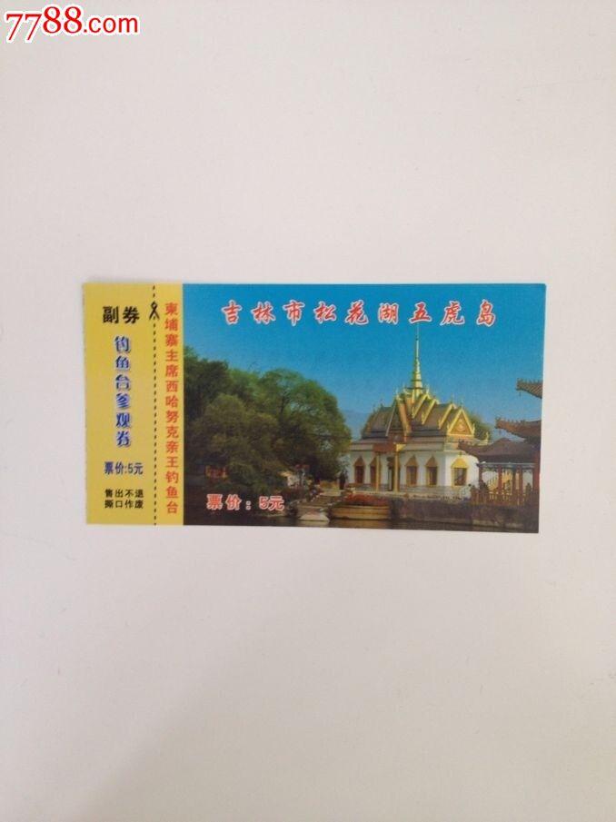 吉林松花湖五虎岛_旅游景点门票_七月红荔【中国收藏