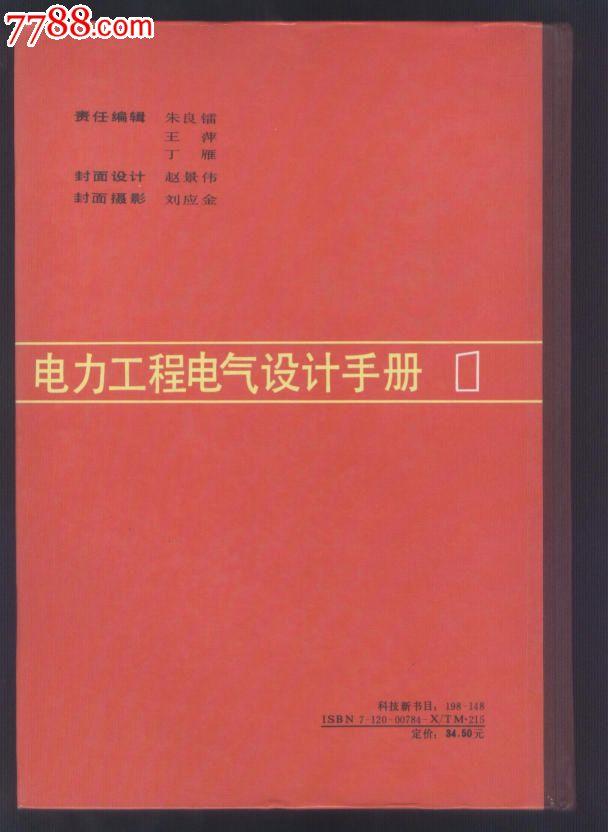 电力工程电气设计手册--电气一次部分.精装