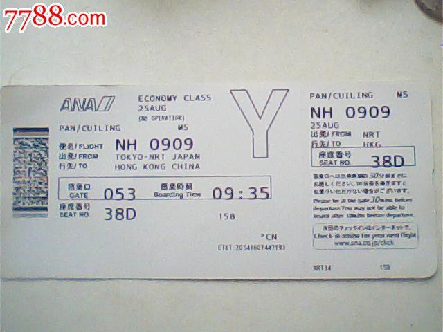 登机牌,全日航空,东京--香港,打印背面客户须知_价格元【椰岛卡缘】