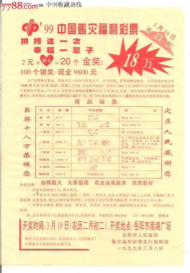 中国赈灾福利彩票宣传单
