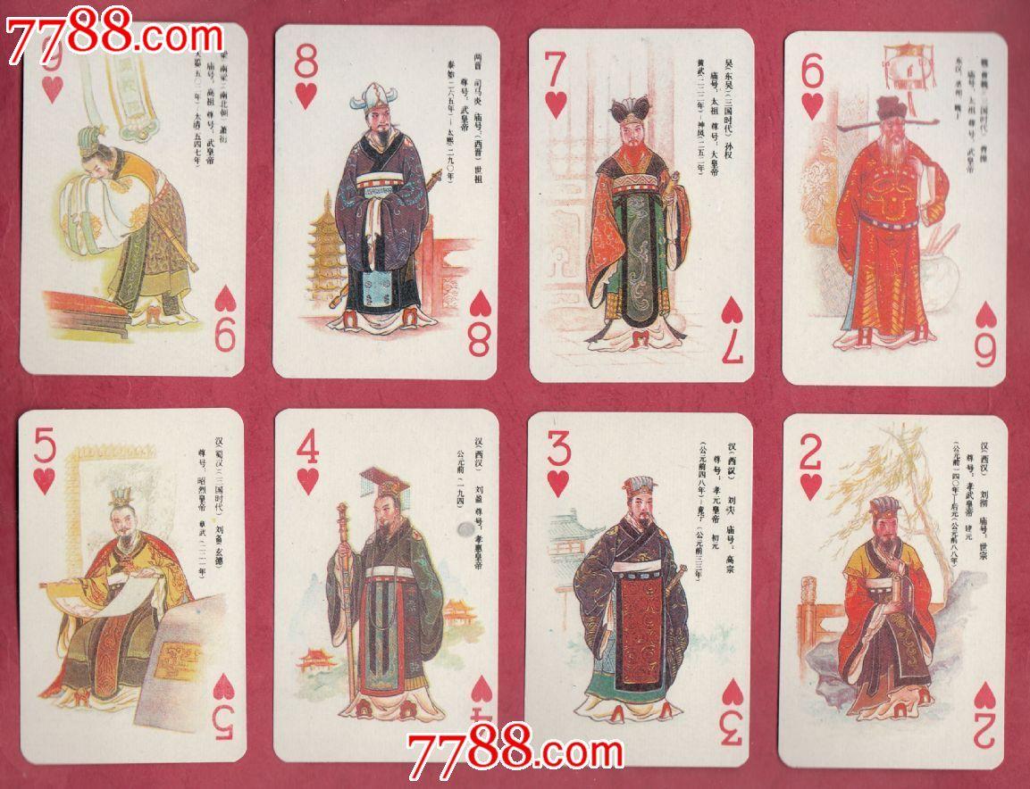 中国哹n_中国历代帝王扑克杭州长运n0.8986