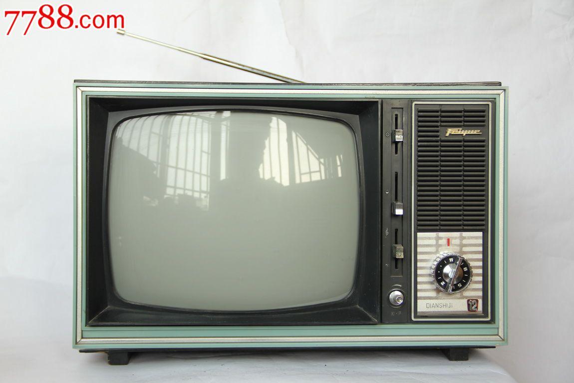 飞跃牌12d1晶体管黑白电视机