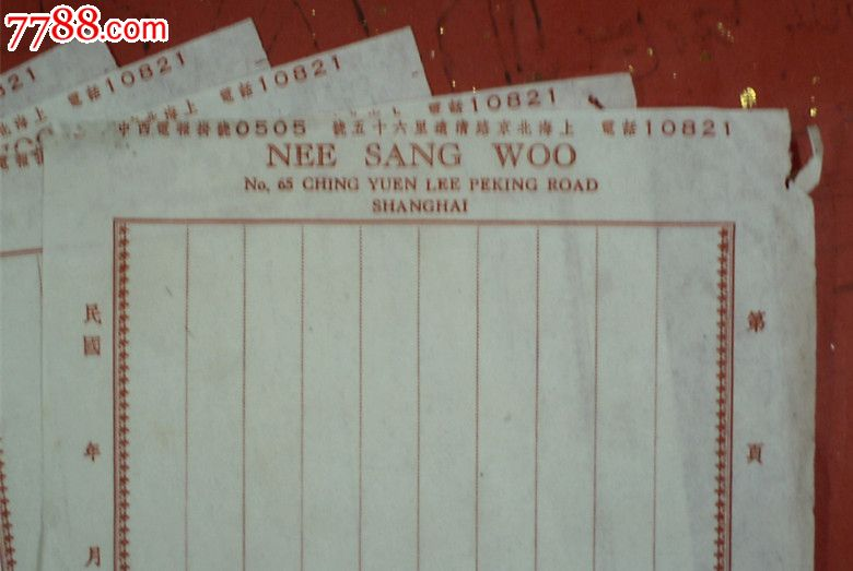 民国信纸5张图片