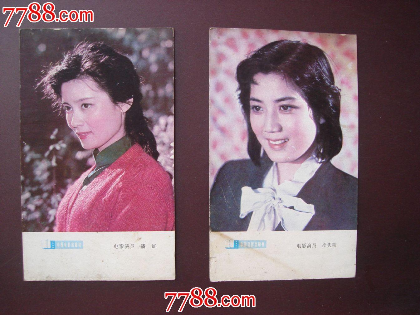 80年代电影明星 价格9.9元