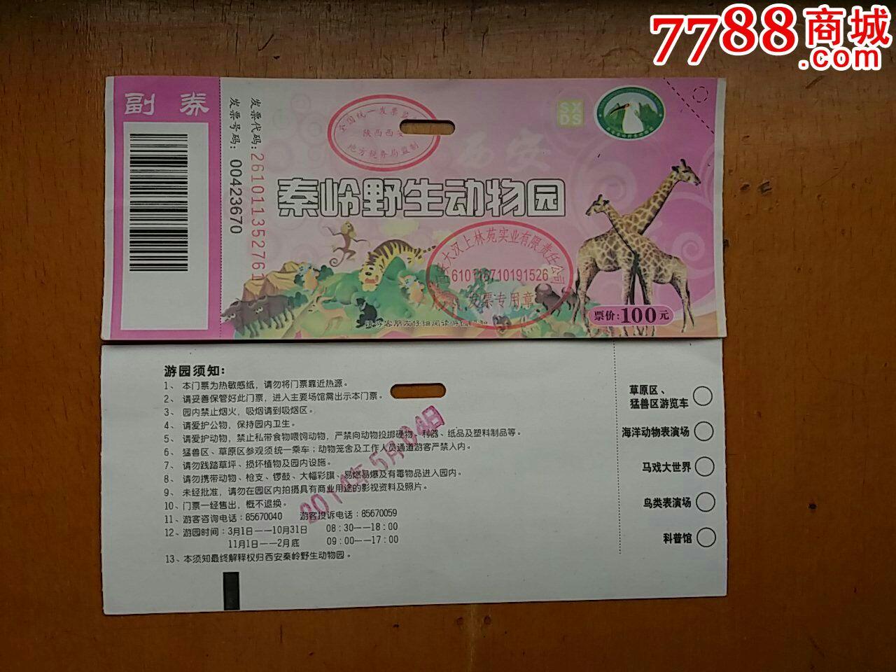 秦岭野生动物园门票-价格:2元-se24100008-旅游景点