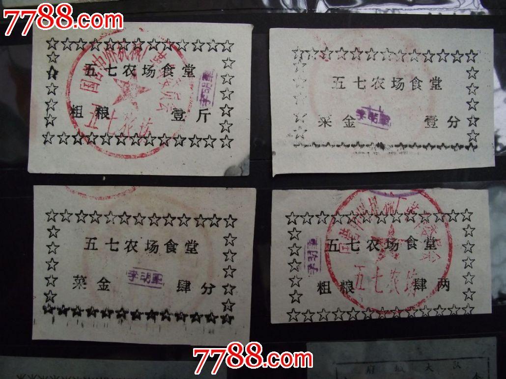 南京知青战歌歌谱