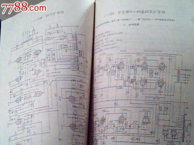 【有线广播设备电路图集】电子管晶体管扩音机电路图