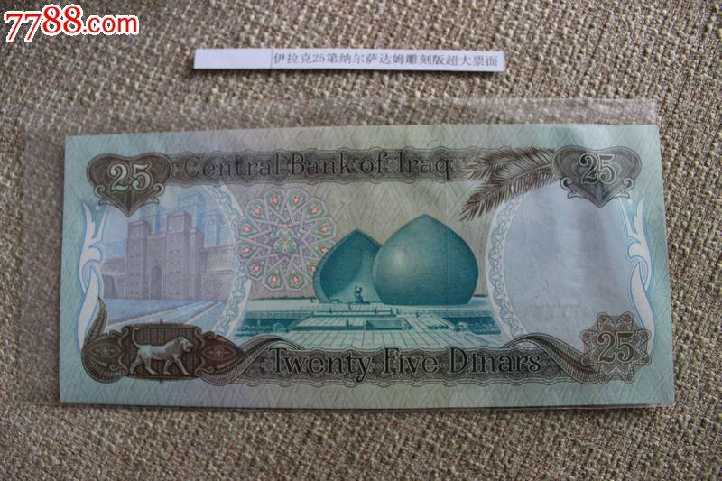 伊拉克25第纳尔萨达姆头像1986年瑞士雕刻版保真全新外国纸币
