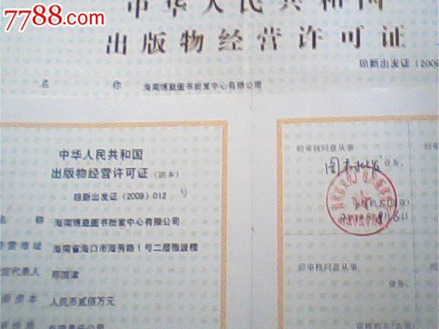 报废2009年国家出版物许可证正副本,海南某图