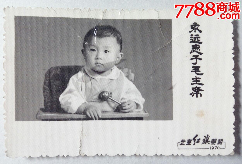 """文革老照片""""可爱宝宝—永远忠于毛主席(北京红旗照相1970)"""""""