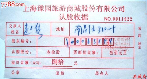 上海豫园商城公司股票交款收据(92中签系列)【典藏斋