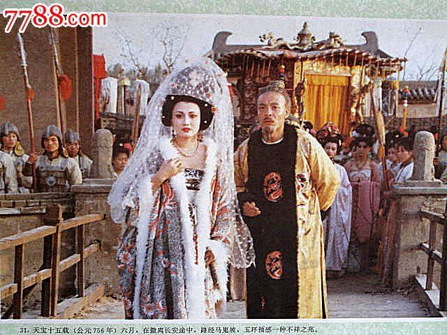 唐明皇与杨贵妃一套4张全