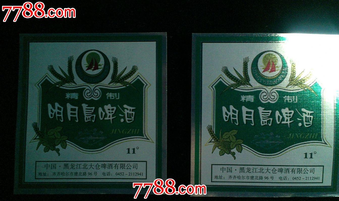 明月岛啤酒商标
