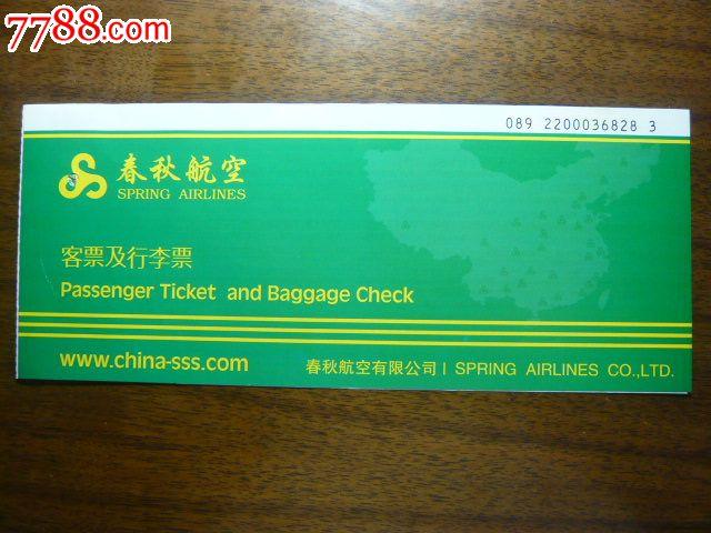飞机票----春秋航空_价格15元_第1张_中国收藏热线
