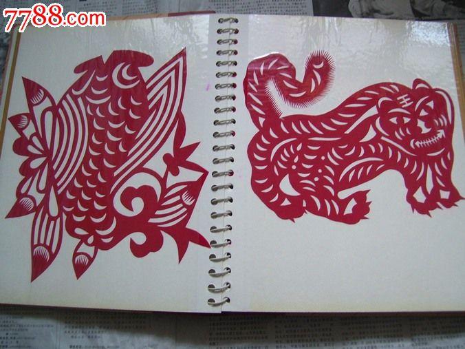中国延安安塞剪纸1册,16开本,12页21张剪纸,动物花卉内容