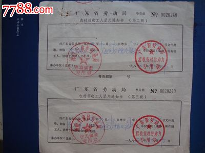 劳动局_广东省劳动局--农村招收工人录用通知书-se24