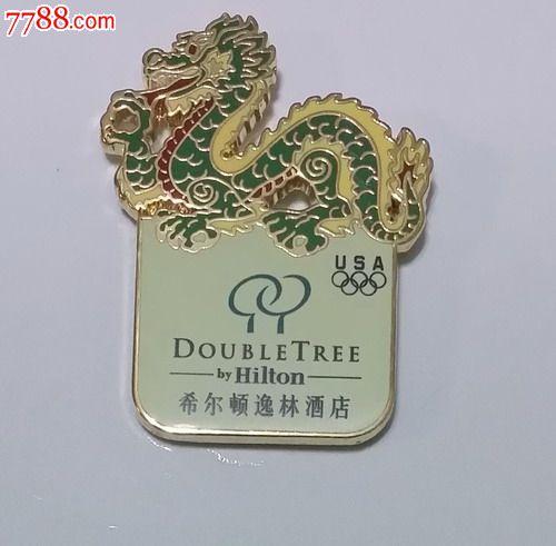 北京2008奥运会希尔顿中国龙徽章/纪念章