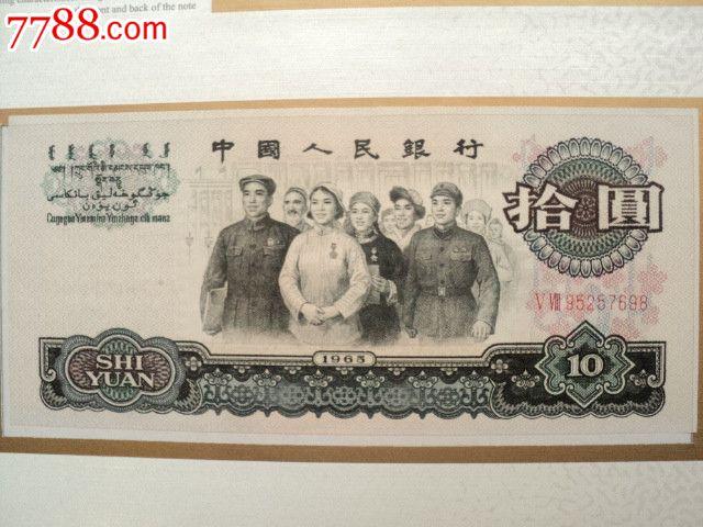 第3套人民币大团结10元194冠尾2151