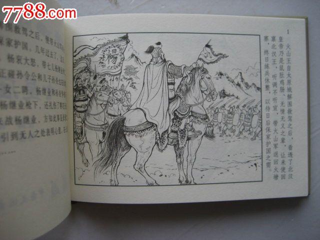 8折.七星庙成亲(杨家将前传之十九)图片
