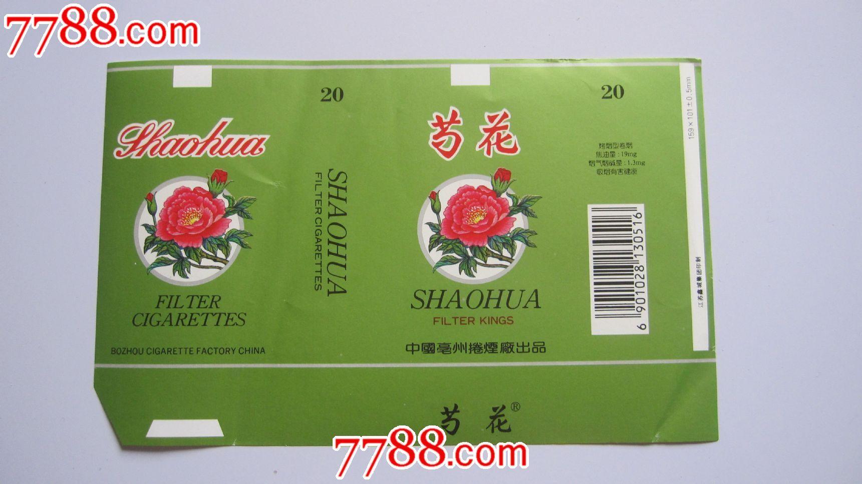 芍花-毫州卷烟厂_价格1.5元_第1张_中国收藏热线