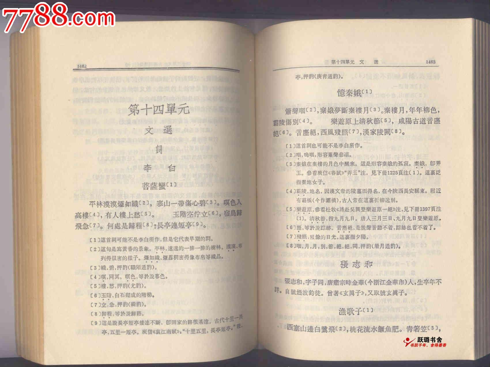 古代汉语这一门课程,过去在不同的高等学校中,在不同的时期内,有种种不同的教学内容。有的是当做历代文选来教,有的是当做文言语法来教,有的把它讲成文字、音韻、训诂,有的把它讲成汉语史。目的要求是不一致的。经过1958年的教育革命,大家进一步认识到教学必须联系实际,许多高等学校都重新考虑古代汉语的教学内容,以为它的目的应该是培養学生阅读古书的能力,而要达到这一个目的,必须既有感性知识,又有理性知识。必须把文选的阅读与文言语法、文字、音韻、训诂等理论知识密切结合起来,然后我们的教学才不是片面的从而提高古代汉语的教