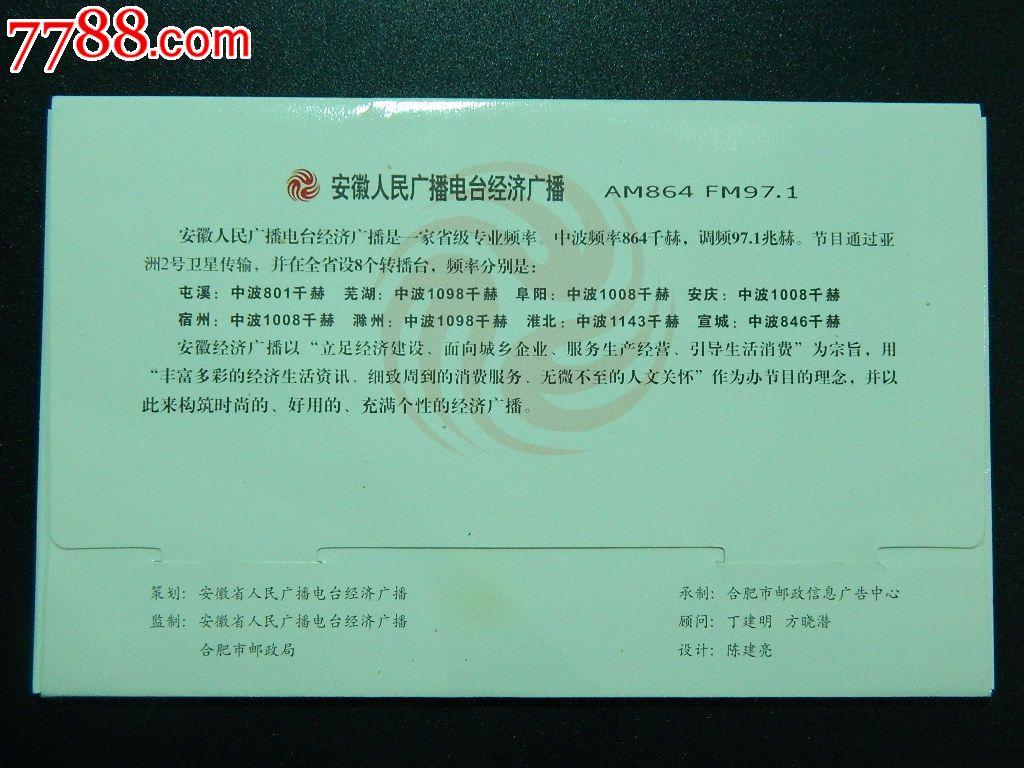 安徽人民广播电台经济广播节目主持人明信片(12张全)
