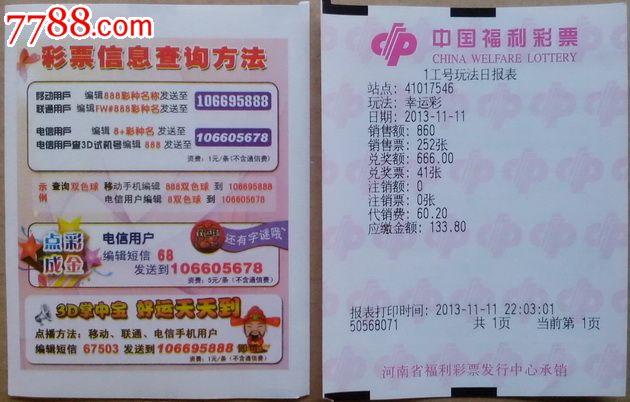 河南福彩51--彩票信息查询方法(点彩成金)