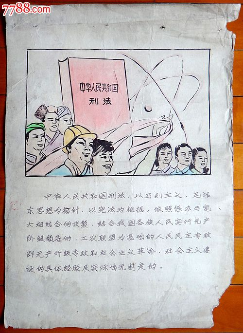 国刑法宣传画设计手绘稿三张_价格25元_第1张_7788收藏__中国收藏热线