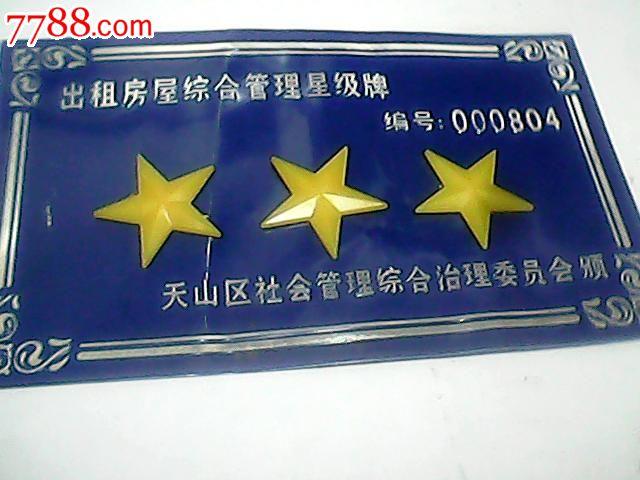 出租房屋综合管理星级牌-价格:10元-se24184966-广告