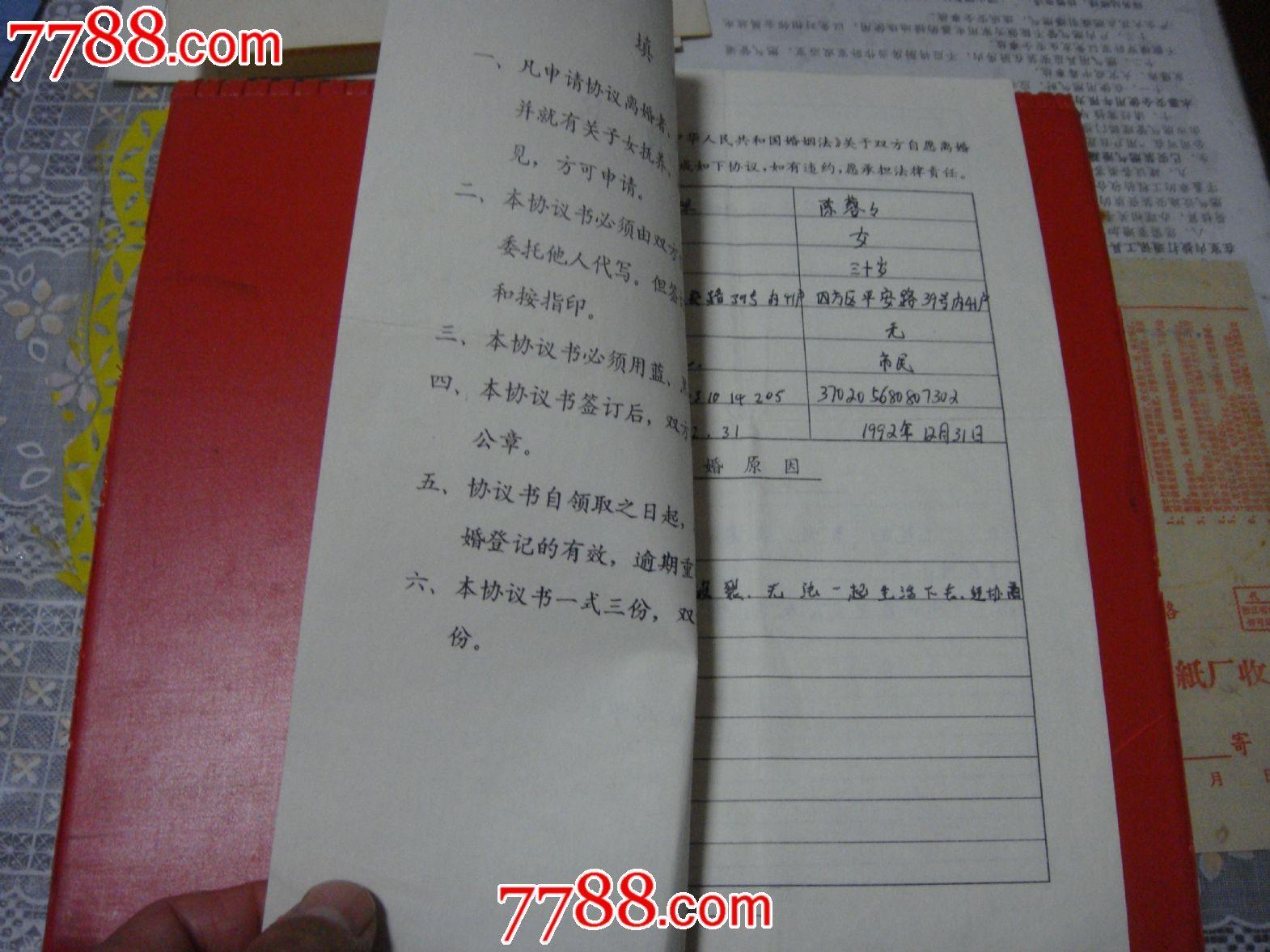 青岛市民政局印制【98年~离婚协议书】品佳!少!图片