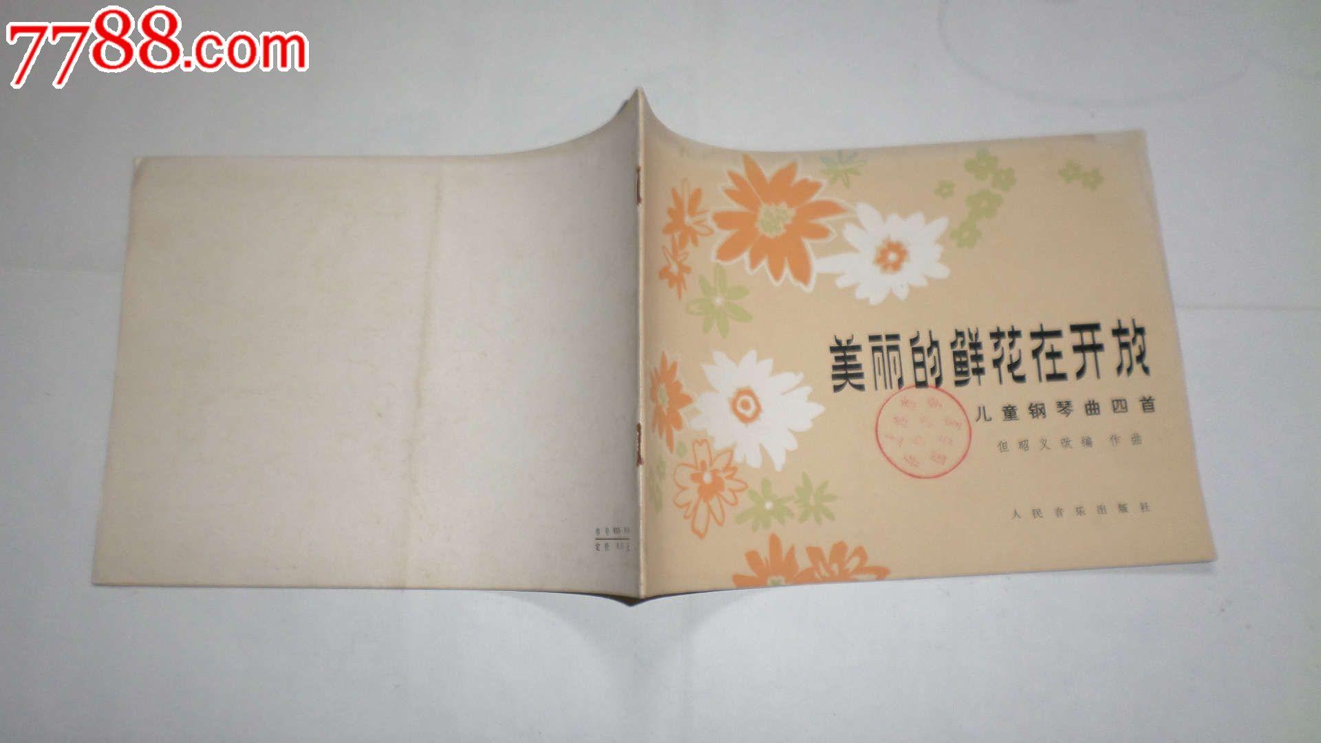美丽的鲜花在开放-se24190452-7788歌谱; 美丽鲜花在开放简谱 美丽