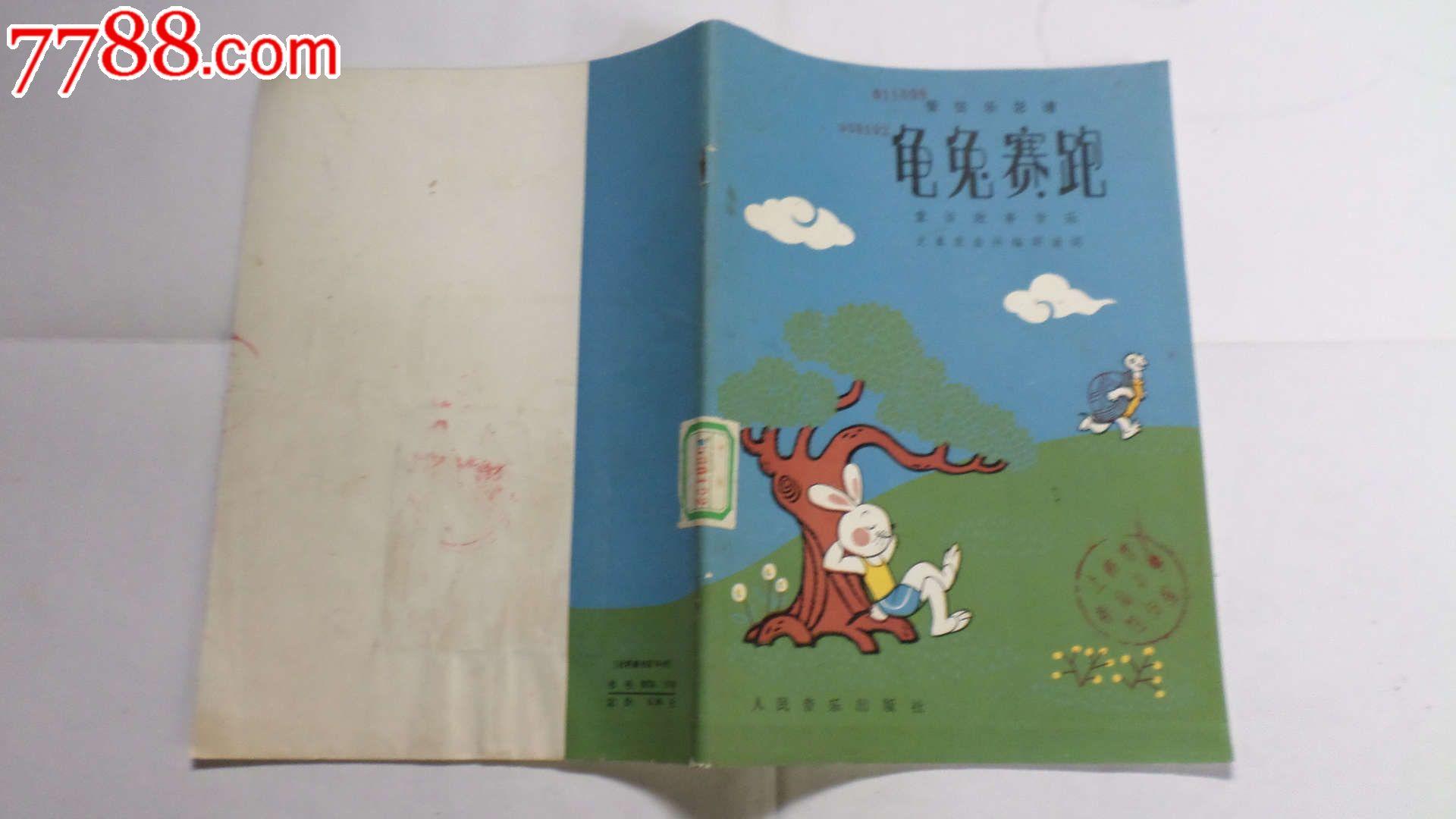 龟兔赛跑(管弦乐总谱)童话故事音乐