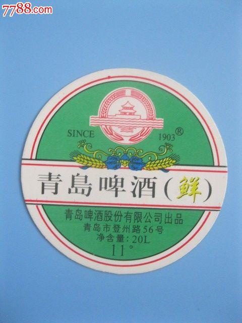 青岛啤酒桶标_价格5元【青岛书香】
