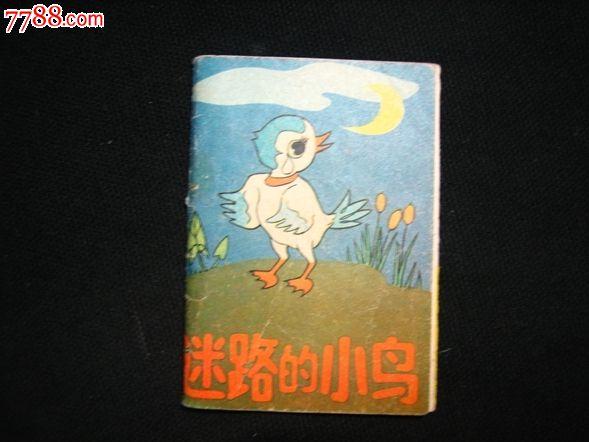 迷路的小鸟(动物故事)折叠书_连环画/小人书_连续居