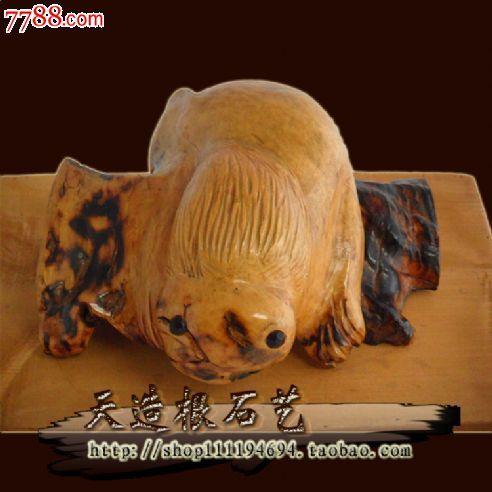 根雕摆件动物根雕工艺美术天然根雕抽象艺术_价格300元【天造石根艺】