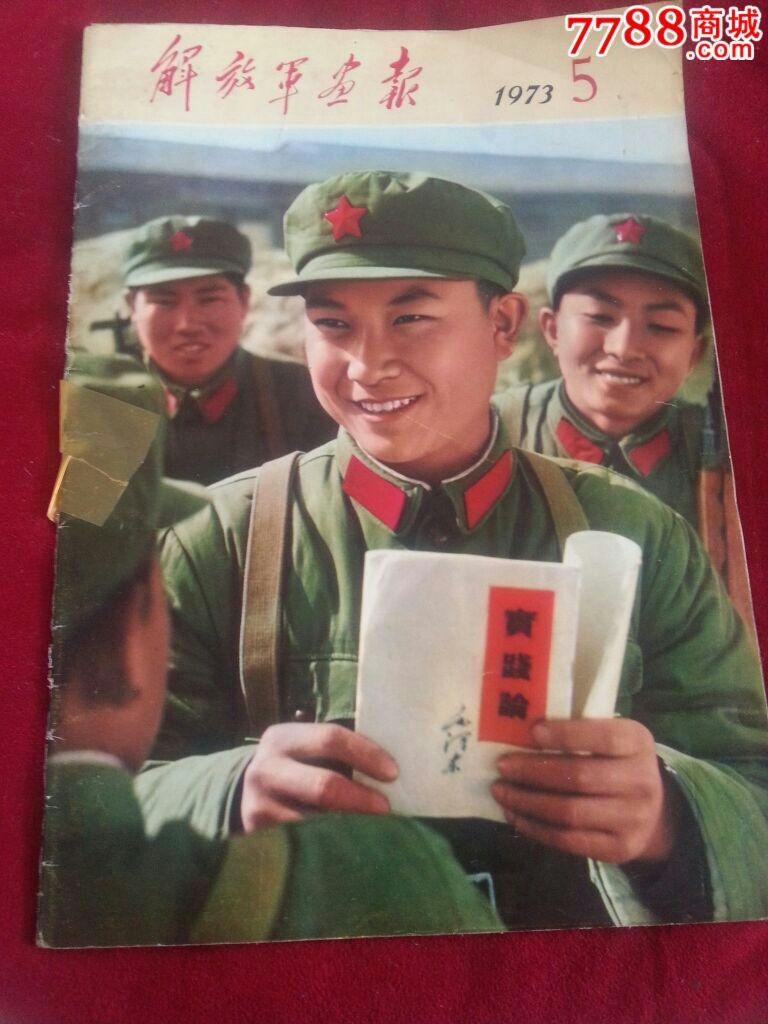 解放军画赧5