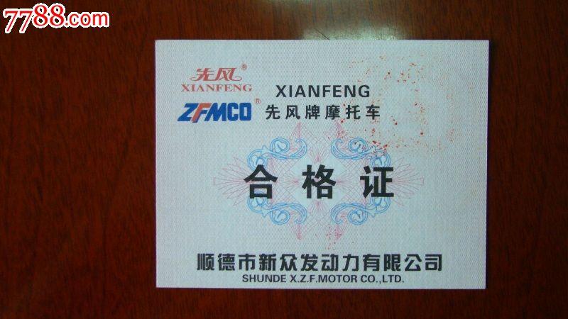 摩托车合格证票样_价格元_第1张_中国收藏热线