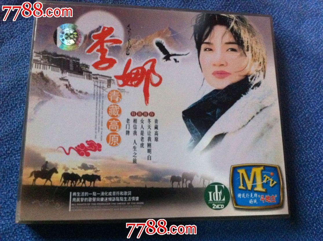 李娜青藏高原